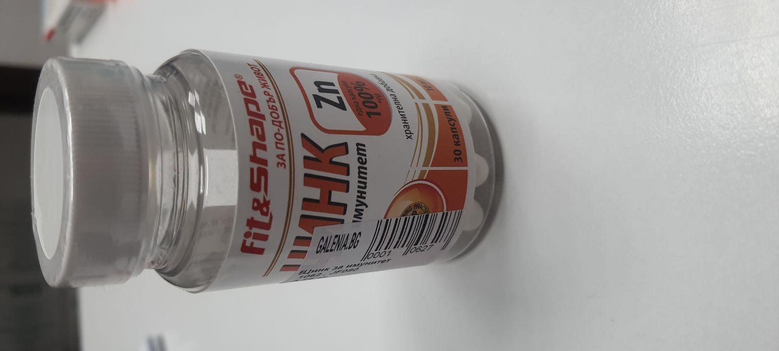 Цинк за имунитет 30капс 10 мг