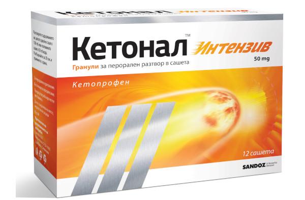 Кетонал Интензив, Ketonal Intensive 50 мг 12 сашета