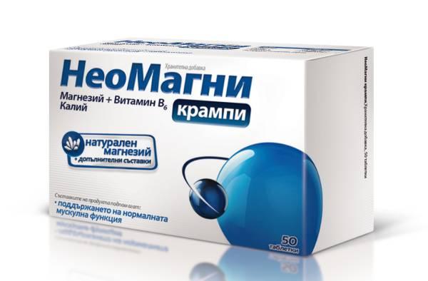 НеоМагни Крампи, NeoMagni Cramps 50 таблетки