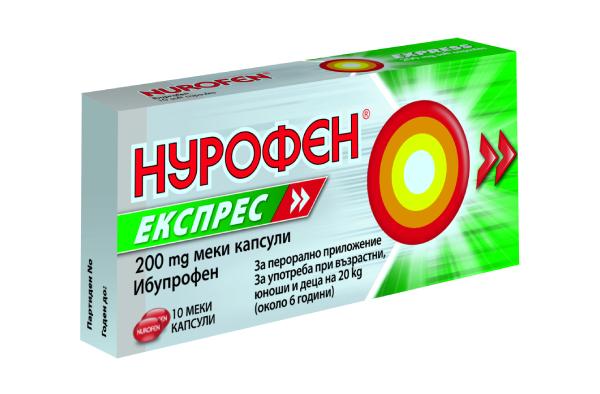 Нурофен експрес, Nurofen express 200 mg меки капсули х10