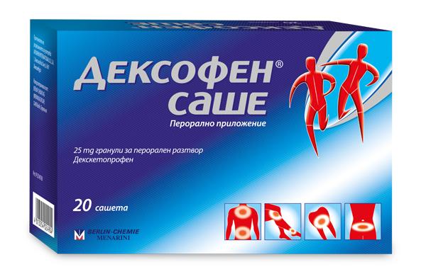 Дексофен 25 мг 20 сашети