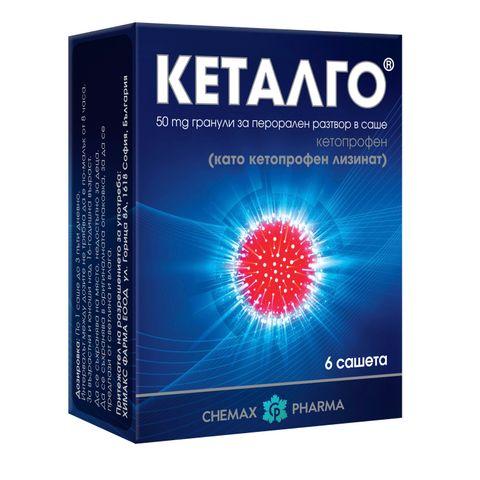 Кеталго 50 мг 6 прахчета