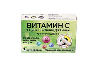 ВИТАМИН С + ЦИНК + ВИТАМИН Д + СЕЛЕН-Рамкофарм 30капс