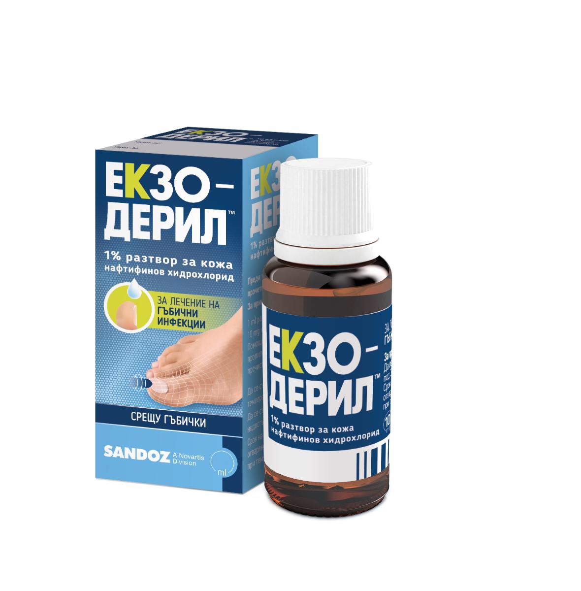 Екзодерил Разтвор за лечение на гъбични инфекции 1% х20 мл